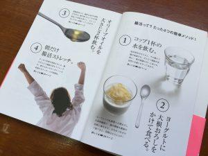 腸内細菌朝活ダイエット2