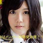 宮崎美穂(AKB48)が彼氏と熱愛?顔や性格は?ホスト画像も