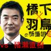 橋本羽鳥の新番組かっこ仮 vs猪瀬直樹 知事経験者が激突!
