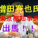 増田寛也を東京都知事へ!著書に「地方消滅」日本創成会議座長などプロフィール