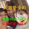 大渕愛子弁護士の無駄のない日々に変化が?離婚や病気を乗り越え子供を出産