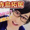 寺島拓篤は彼女持ち?結婚は?キャラへの愛やブログが面白い!