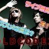 OLDCODEXのメンバーやおすすめ曲は?ライブペイントが凄い!