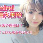 mirei(モデル&顔芸)の本名や性格は?すっぴん画像もかわいい