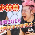 小林尊が台湾でフードファイト2016日本代表!対戦相手は誰?結果は?