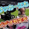 サッカーは誤審が多い?日本でもビデオ判定導入で処分や再試合を!