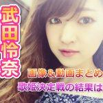 武田怜奈(歌手)No1歌姫決定戦の結果は?ソロコンサート&賞金も!