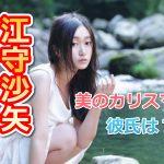 江守沙矢wikiや彼氏&美容オタク情報!ロンハー出演や和服画像も!