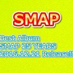 スマップ解散前のベストアルバム収録曲予想!発売日やジャケット画像