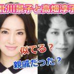 高畑裕太の母・敦子と北川景子は親戚だった!目もとが似てる?