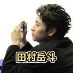 紀平梨花のコーチ田村岳斗がイケメン!彼女・結婚は?現役時の動画