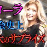 ローラが特技のトランペットでフラッシュモブ!【ららぽーと】動画!夜会