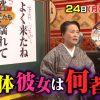 夏井いつきの人生劇変!プレバト毒舌俳句先生は夫と熟年結婚!