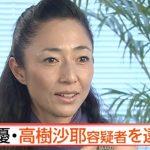 高樹沙耶が逮捕された理由は薬?場所は現在の住まい沖縄県石垣島?