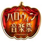 ハロウィン音楽祭2016の曲順発表!出演者のコスプレ画像&動画!