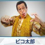 ピコ太郎のMステ生出演はいつ?タモリがPPAPをモノマネ?【動画】