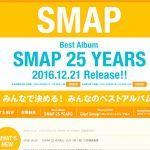 SMAP25YEARSで【世界に一つだけの花】がファン投票12位の理由は?歌詞や意味は?