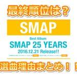 SMAP25YEARSのファン投票の最終順位まとめ!選曲理由は?