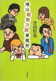masuyama8