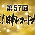 レコード大賞のドンって誰?日本作曲家協会7代目会長の叶弦大とは?