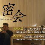 チョンユラが密会【韓国ドラマ】のキャストに激似?あらすじ動画も!
