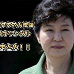 パククネ韓国大統領が辞任?残りの任期や現在の逮捕者、デモの理由は?