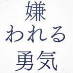 嫌われる勇気【ドラマ】の原作本やみどころ!出演者や役名まとめ!