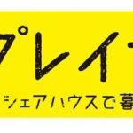 バイプレイヤーズ【ドラマ】の見どころ!出演キャストや主題歌は?