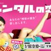 レンタルの恋【ドラマ】TBS放送の見どころは?出演者や主題歌も!