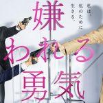 嫌われる勇気【1話感想】加藤シゲアキのマネキンチャレンジ!EMMA動画