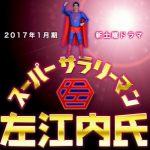スーパーサラリーマン左江内氏で堤真一と佐藤二朗が恋ダンス!動画