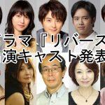 ドラマ『リバース』キャストにキスマイ玉森裕太・市原隼人イケメン俳優陣!
