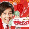 小出恵介のNHKドラマ「神様からひと事」放送予定はいつ頃?再放送や被害額は?