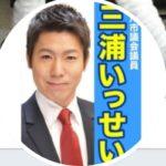 三浦一成市川市議会議員の経歴や家族は?逮捕原因は女子中学生だった!