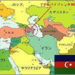アゼルバイジャン共和国の治安は?ナゴルノ・カラバフの紛争は大丈夫?
